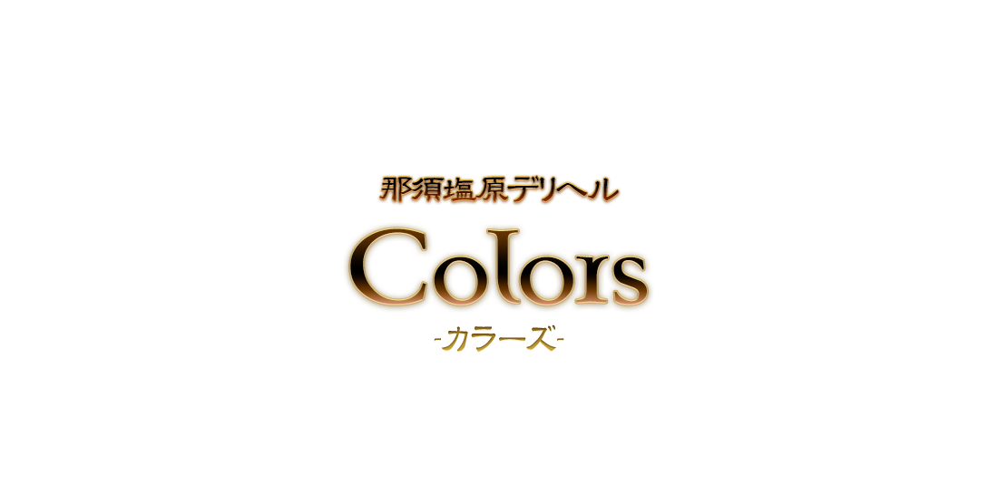 Colors -カラーズ-