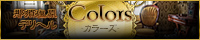 Colors-カラーズ-